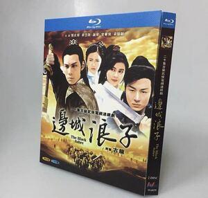 中国ドラマ『辺城浪子』Blu-ray ブルーレイ 張兆輝 チョン・シウファイ 曾華倩 マギーツァンワシン 古龍 全話 中国盤