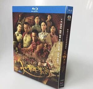 中国ドラマ『火舞黄沙』Blu-ray ブルーレイ 林保怡 ボウイ・ラム 陳豪 The Dance of Passion 全話 中国盤