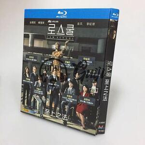 韓国ドラマ『ロースクール』ブルーレイ Blu-ray キム・ミョンミン キム・ボム 全話 海外盤