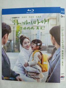 韓国ドラマ『ハイバイ、ママ!』ブルーレイ Blu-ray キム・テヒ イ・キュヒョン 全話 海外盤