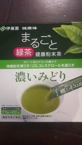 伊藤園 健康体 まるごと健康粉末茶 濃いみどり 緑茶 粉末スティック包装2.5g × 62本入  機能性表示食品 賞味期限2022年1月 ②