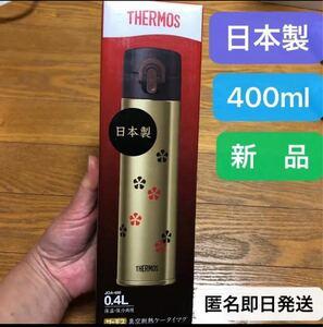 【新品】日本製 サーモス水筒 THERMOS 400ml 保温保冷両用 魔法瓶 真空断熱 ステンレスボトル