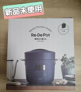 Re・De Pot 電気圧力鍋 2L ネイビー PCH-20LN
