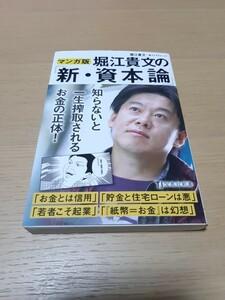 新資本論 堀江貴文 マンガ版