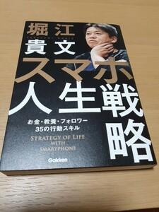堀江貴文 BOOK