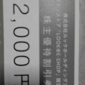 ルックホールディングス 株主優待券 2,000円x1枚(2,000円分)