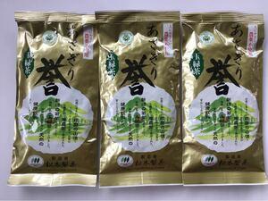 あさぎり誉100g3袋 茶農家直売 無農薬・無化学肥料栽培 シングルオリジン カテキンパワー 免疫力アップ