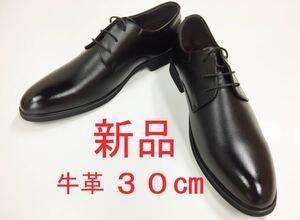 【大きいサイズ】【新品】【牛革】ビジネスシューズ【30cm】【ブラック】