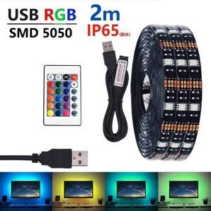 USB LEDテープ ライト イルミネーション テープライト インスタ映え RGB