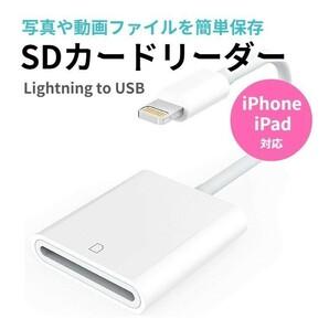 iPhone iPad Lightning ライトニング SDカードリーダー