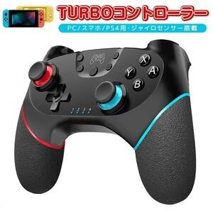 Nintendo Switch ジャイロセンサー ワイヤレス Switchコントローラー Proコントローラー プロコン HD振動