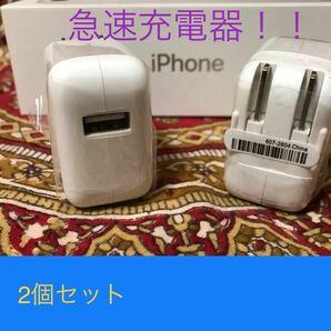 純正品質ipad用急速充電器 充電アダプター ACアダプター2個セット