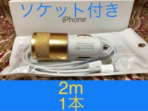 iPhone充電器 ライトニングケーブル 1本 2m シュガーソケットセット