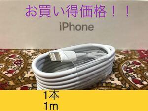 iPhone充電器 ライトニングケーブル 1本 1m 純正品質