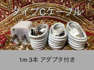 USB Type-Cケーブル 1m3本アダプタセット