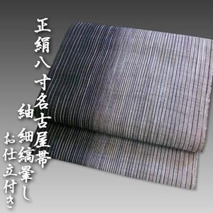 【絹遊び古都】正絹八寸名古屋帯『紬 細縞暈し』◆お仕立付きサービス商品◆