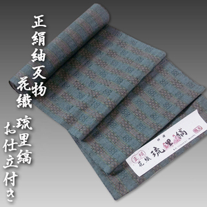【絹遊び古都】正絹紬反物『花織 琉里縞』◆お仕立付きサービス商品◆