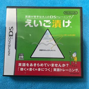 英語が苦手な大人のDSトレーニング えいご漬け 任天堂 DSソフト ニンテンドーDS