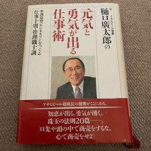 樋口広太郎の元気と勇気が出る仕事術 創造型ビジネスマンをつくる仕事十則・管理職…