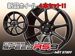 【 ホイール 4本セット 】HOT STUFF CROSS SPEED HYPER EDITION RS9 15インチ 15×4.5J+45 4-100(4H PCD100)