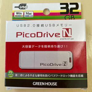 32GB USBフラッシュメモリー USB2.0接続 パスワードロック機能搭載  ピコドライブN