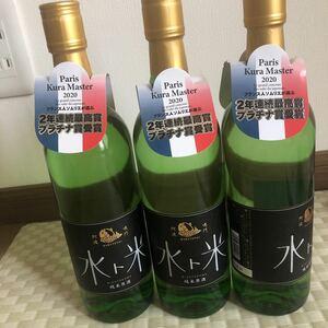 純米原酒水ト米720ml 3本 21年6月製造 ワイン感覚で飲むのがおすすめです。