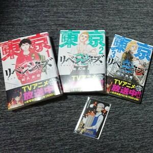 東京卍リベンジャーズ1巻、2巻、3巻、三ツ谷隆 TSUTAYAトレーディングカード