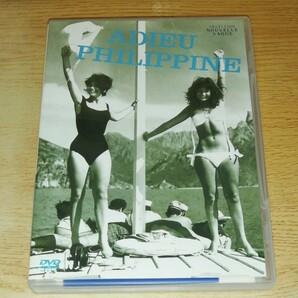 DVD アデュー・フィリピーヌ('61仏)