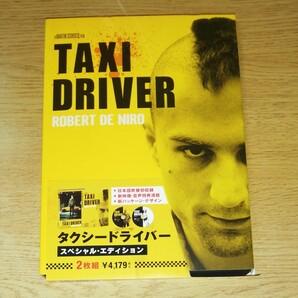 DVD タクシードライバー スペシャル・エディション('76米)〈2枚組〉