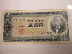 日本銀行券 紙幣 旧500円札 岩倉具視 エラー印刷 印刷ズレ 斜め印刷 紙幣の正面左下の余白が上と右下に比べ狭い