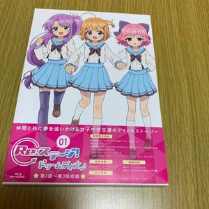 TVアニメ 「Re:ステージ! ドリームデイズ♪」 第1巻 (Blu-ray Disc)