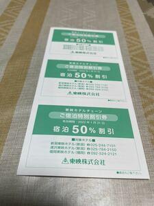 ■■■2021年 最新 福岡東映ホテル 湯沢東映ホテル 新潟東映ホテル 宿泊50%割引券(有効期限:2022.1.31)3枚1セット