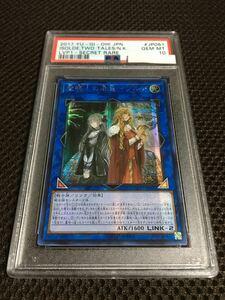 遊戯王 PSA10 現存2枚 聖騎士の追想 イゾルデ アジア版 シークレット B