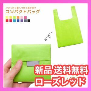 【新品】エコバッグ 折りたたみ式ショッピングバッグ マザーズバッグ 買い物袋 サブバッグ ショッピングバッグ マザーズバッグ