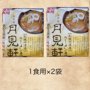 北海道有名店『月見軒』味噌味×2袋セット ラーメン お土産