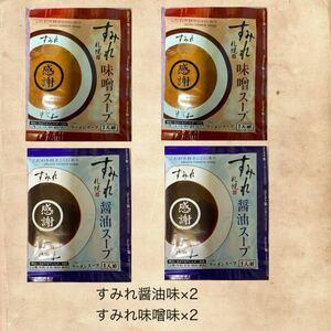 ラーメンスープすみれ 味噌味×2袋 醤油味×2袋 北海道 有名店 札幌 お土産