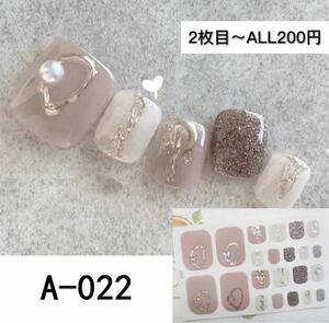 ネイルシール A22 ピンクベージュ 2枚目からALL200円