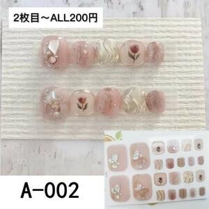 ネイルシール フット ピンク花 波線 A002 2枚目からALL200円