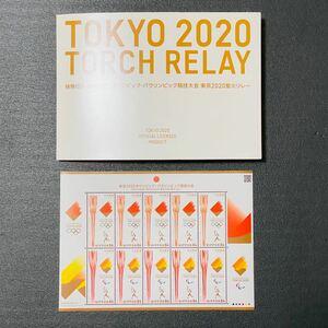 専用台紙付き 東京2020オリンピック・パラリンピック競技大会 聖火リレー 特殊切手シート