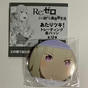 Re:ゼロから始める異世界生活 あたりツキ!トレーディング缶バッジ エミリア