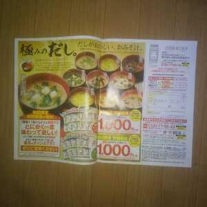 世田谷自然食品 フリーズドライおみそ汁 初回限定価格注文用紙付き広告 差出有効期限:2022.5/16