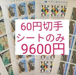 未使用 切手 額面9600円分 記念切手 60円切手 シート