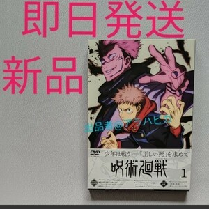 呪術廻戦 DVD 1巻 初回生産限定版 vol.1