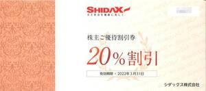 シダックス 株主優待 株主ご優待割引券 20%割引(1枚) 有効期限:2022.3.31 中伊豆ホテル ワイナリー