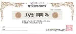 京都きもの友禅 株主優待 株主お買物ご優待券 10%割引券(1枚) 有効期限:2022.3.31 着物/買物券