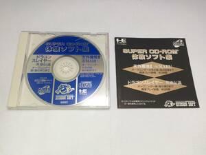 中古A★SCD体験ソフト★PCエンジン SUPER CD-ROM2ソフト