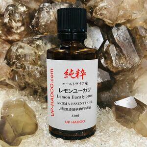 純粋レモンユーカリ 31ml エッセンシャルオイル 自然精油 オーストラリア産 アロマオイル UP HADOO