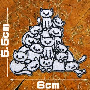 刺繍アイロンワッペン アップリケ パッチ【猫ピラミッド】白 猫 ネコ ねこ 猫グッズ 雑貨 猫柄 動物柄 ネコ雑貨 猫雑貨 ねこ雑貨 アニマル
