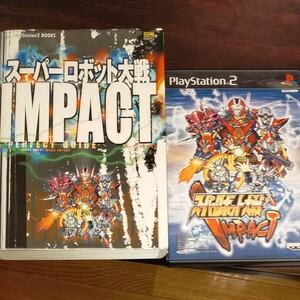 スーパーロボット大戦IMPACT PS2 攻略本 PS2ソフト