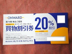 ■株主優待 オンワードHD オンワード・クローゼット 買物割引券 20%割引 1枚